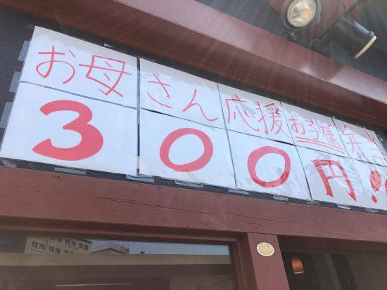 応援弁当300円