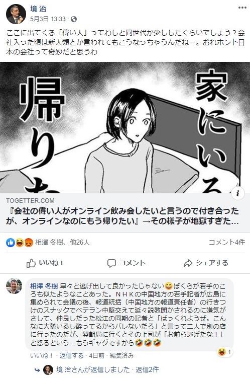境治のFacebook画面