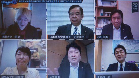 検察庁法改正案に関する緊急記者会見