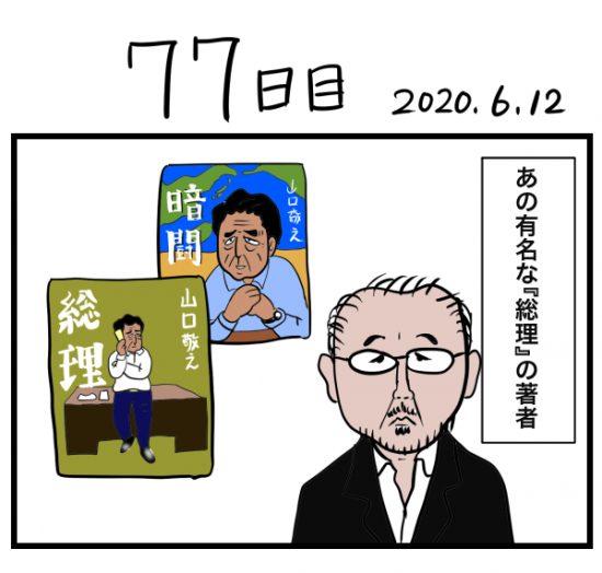 houkai77−2