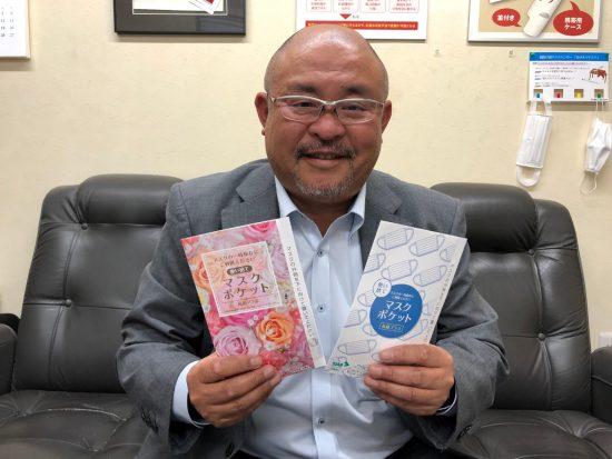マスクポケットを持つ橋野昌幸社長