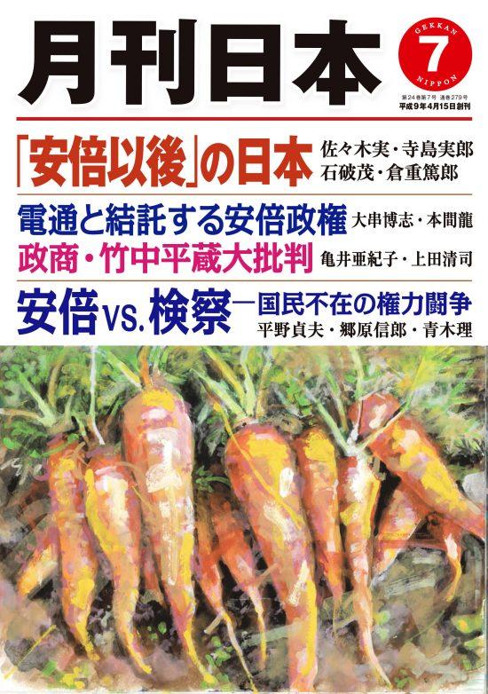 月刊日本2020年7月号表紙