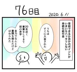 houkai76-1
