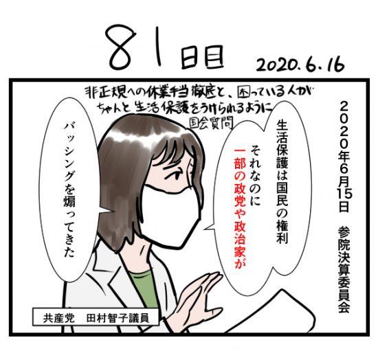 houkai81-1