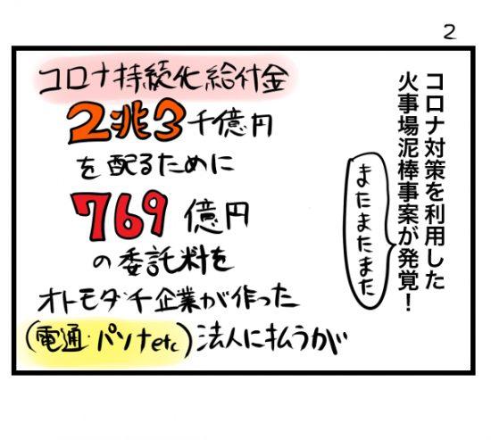 houkai62-2