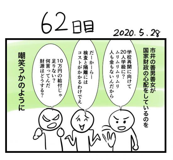 houkai62-1