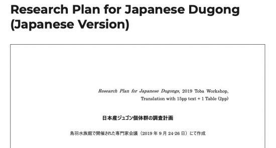 沖縄のジュゴンについての包括的な生息調査計画の提案書
