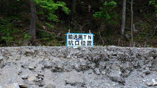 搬出用のトンネル掘削口