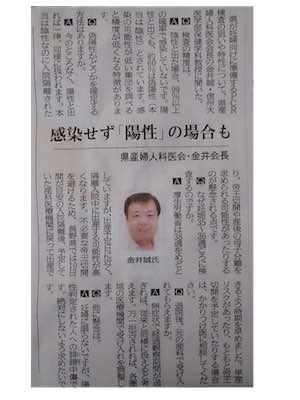 信濃毎日新聞2020年7/21朝刊一面