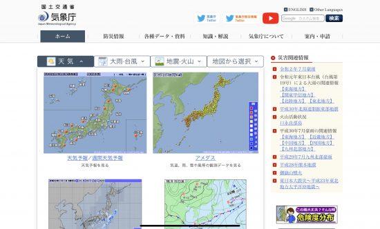 気象庁 天気 予報