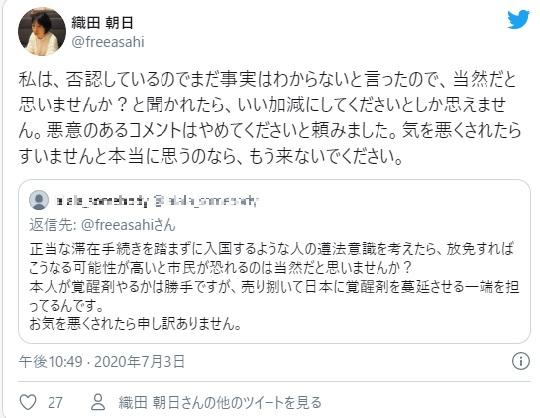 織田朝日氏のTweetに寄せられたリプライ