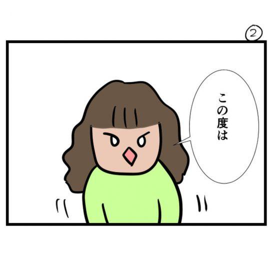 houkai101-02