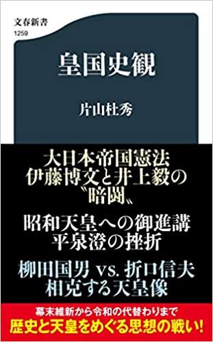 片山杜秀氏の著書『皇国史観』(文春新書)