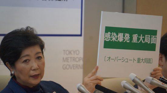 突然危機を煽る小池百合子・東京都知事