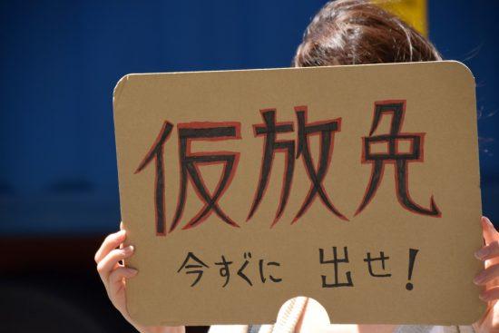 SYI(収容者友人有志一同)が解放を求めるデモを行った