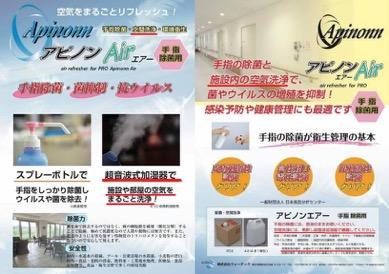 別の販売代理店サイトに掲載されていたアピノンエアーのポスター