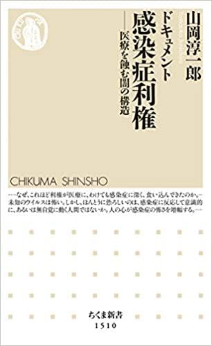 山岡氏の新刊