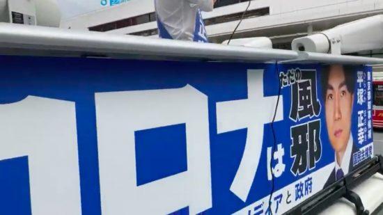 都知事選時の日本国民党