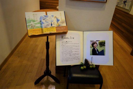 いせひでこさん・長田弘さん共著の3冊