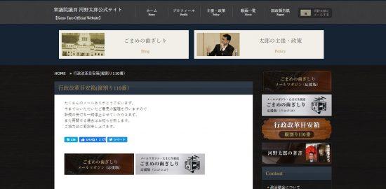 一時停止を告知する河野太郎行革担当相のサイト