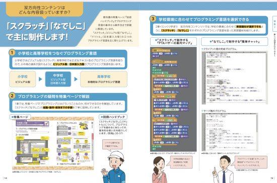 「なでしこ」が掲載された教育図書の「技術」