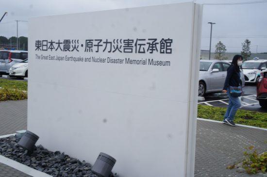 東日本大震災・原子力災害伝承館