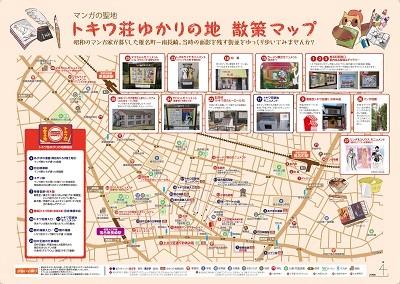 トキワ荘ゆかりの地散策マップ(豊島区)