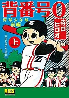 『背番号0』〔野球少年版前編〕【上】(マンガショップ)