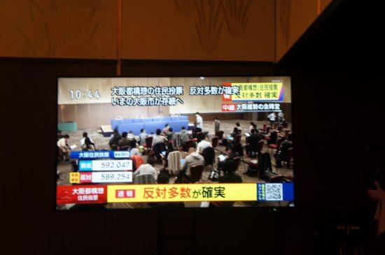 22時44分、NHKが「反対多数が確実」とテロップを打った