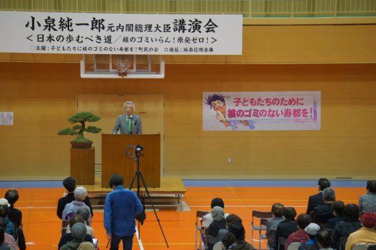11月3日に寿都町で講演を行った小泉元首相