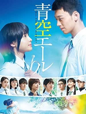 映画『青空エール』(2016年)