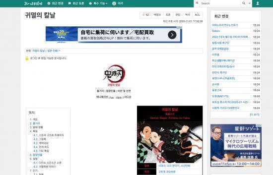韓国の百科事典サイト「ナムウィキ」の鬼滅の刃カテゴリ