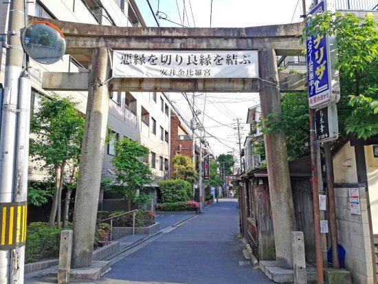 祇園の近くにある安井金比羅宮