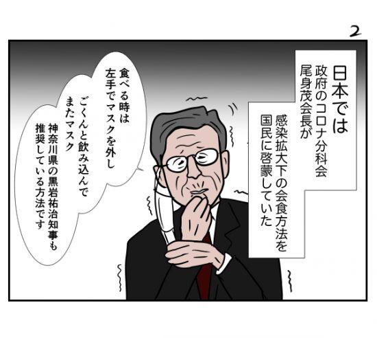 japan-china2