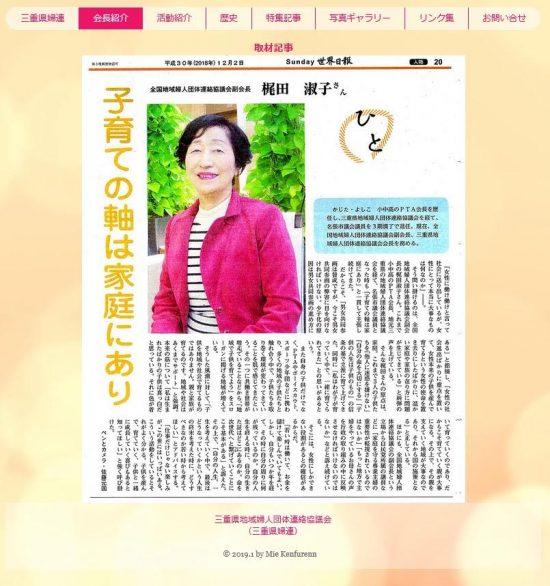 梶田会長のSunday世界日報『ひと』記事