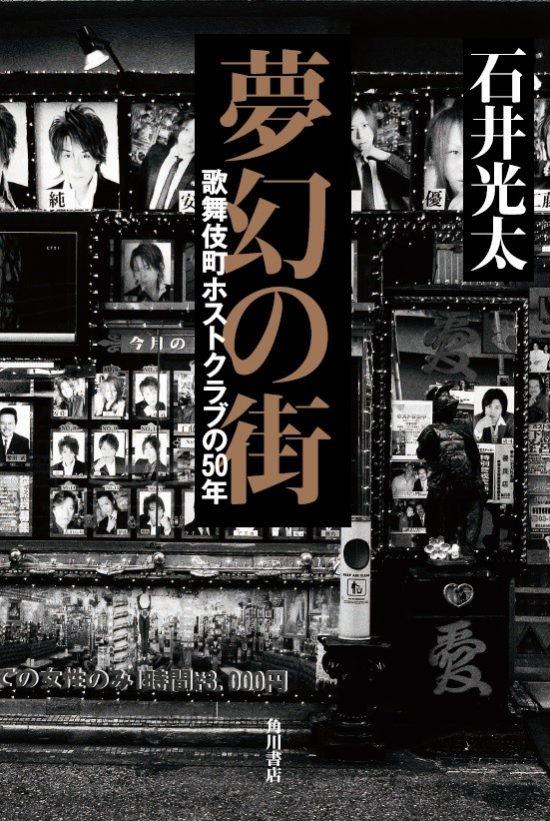 石井光太著『夢幻の街』(KADOKAWA)