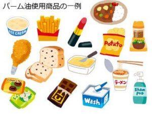 パーム油使用商品の一例