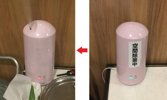 加湿器から噴霧される除菌ミスト