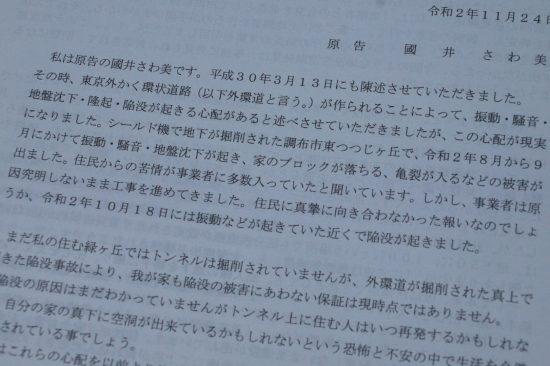 原告の國井さんの意見陳述書