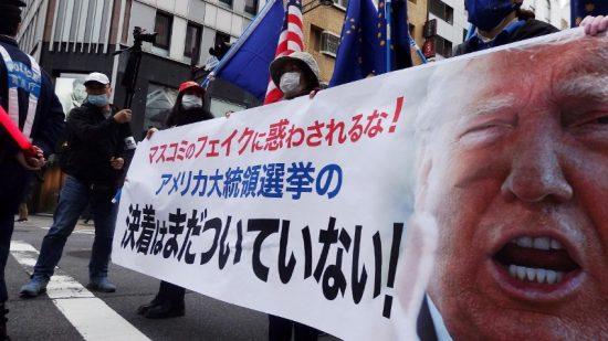 「トランプ米大統領支援集会・デモ実行委員会」によるデモ(11月29日)