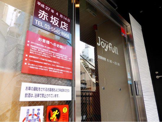 ジョイフル赤坂店