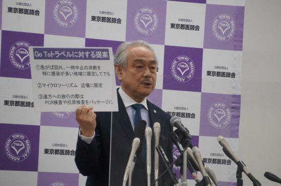 GoToトラベルの東京都除外を訴える東京都尾崎治夫・東京医師会会長