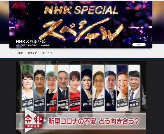 NHKスペシャル「令和未来会議」のサイトより