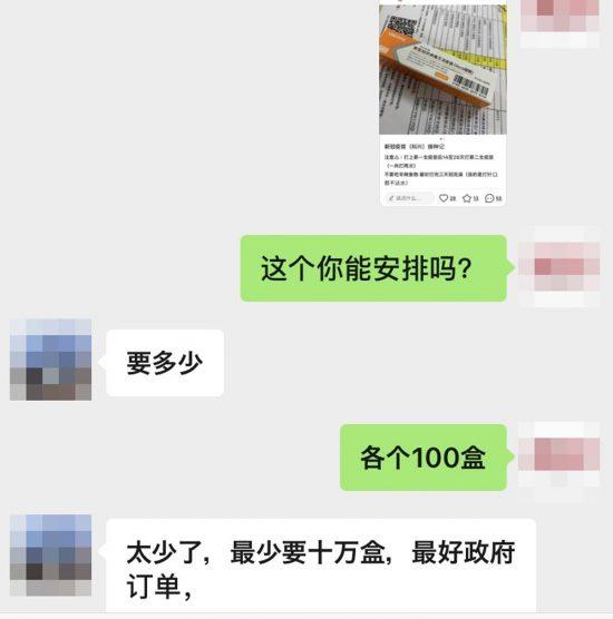 中国製ワクチン