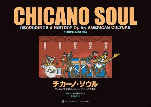 『チカーノ・ソウル―アメリカ文化に秘められたもうひとつの音楽史』(サウザンブックス)
