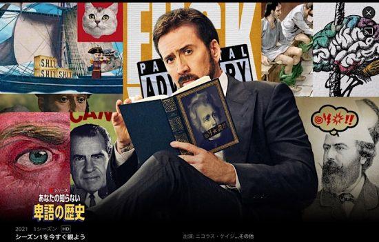 Netflix「あなたの知らない卑語の歴史」より
