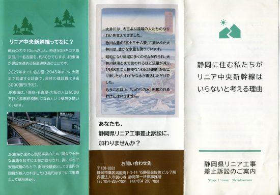 原告団が作成した「リニア不要」を訴えるパンフレット。