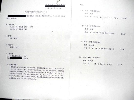 警視庁捜査本部が記者クラブメディアに提供した、特殊詐欺容疑者逮捕の報道発表文
