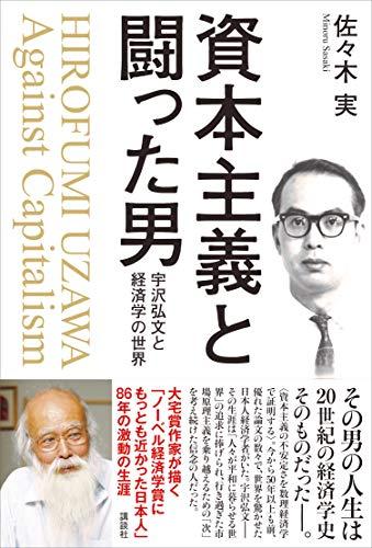 資本主義と闘った男 宇沢弘文と経済学の世界 書影