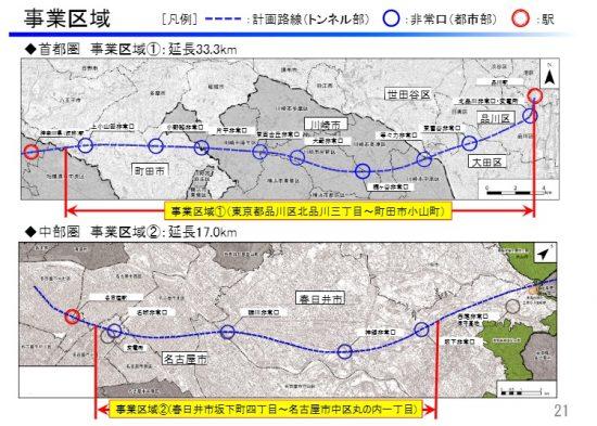 2018年5月にJR東海が住民説明会で使用した資料「中央新幹線品川・名古屋間における大深度地下使用の認可申請に関する説明会」より